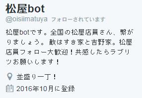 松屋bot
